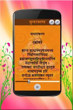 Sunderkand Audio with Lyrics screenshot 1
