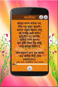 Sunderkand Audio with Lyrics screenshot 2