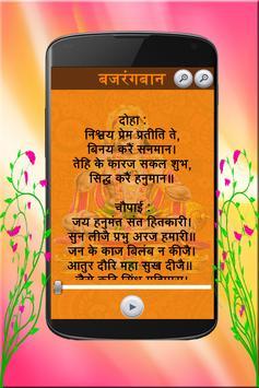 Sunderkand Audio with Lyrics screenshot 3