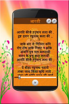 Sunderkand Audio with Lyrics screenshot 4