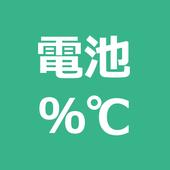 電池の残量と温度 아이콘