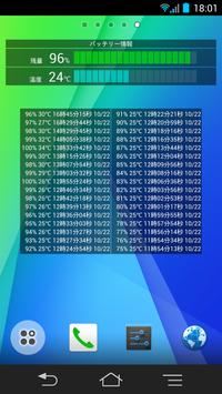 電池の残量と温度 스크린샷 4