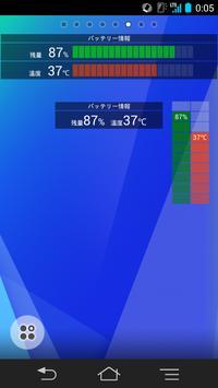Poster 電池の残量と温度