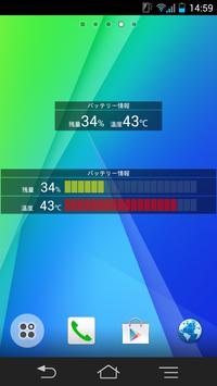電池の残量と温度 스크린샷 2