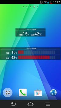 電池の残量と温度 تصوير الشاشة 3