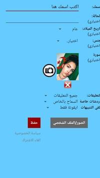 شات بنات الجزائر poster