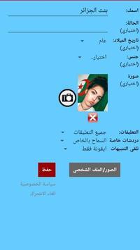 شات بنات الجزائر screenshot 1