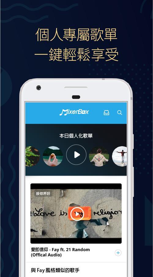 免費 mp3 下載 app