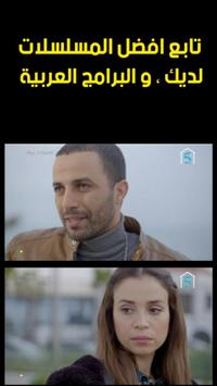 MBC 5 TV Live - المغرب العربي Affiche