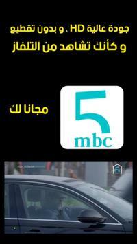MBC 5 TV Live - المغرب العربي capture d'écran 1
