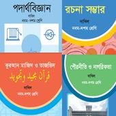 Class ( 9-10) SSC - দাখিল পরীক্ষার্থীদের বই - 2019 icon