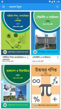 Class ( 9-10) SSC - দাখিল পরীক্ষার্থীদের বই - 2019 screenshot 1