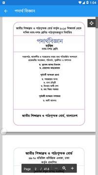 Class ( 9-10) SSC - দাখিল পরীক্ষার্থীদের বই - 2019 screenshot 3