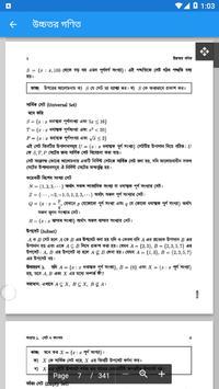 Class ( 9-10) SSC - দাখিল পরীক্ষার্থীদের বই - 2019 screenshot 4