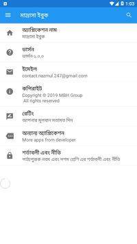 Class ( 9-10) SSC - দাখিল পরীক্ষার্থীদের বই - 2019 screenshot 5