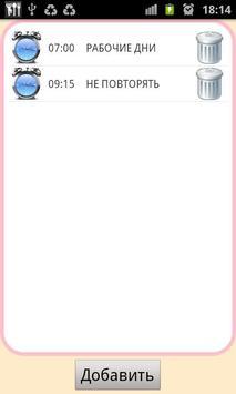 Women's Alarm screenshot 1