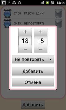 Women's Alarm screenshot 2