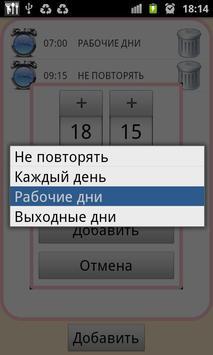 Women's Alarm screenshot 3