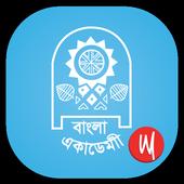 বাংলা একাডেমি icon