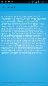 বাংলা একাডেমি screenshot 4