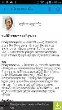 বাংলা একাডেমি screenshot 1