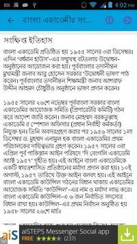 বাংলা একাডেমি screenshot 2
