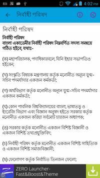 বাংলা একাডেমি screenshot 3
