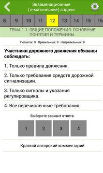 Экзаменационные задачи Screenshot 1