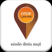 แอ่งเล็ก เช็คอิน ชลบุรี icon
