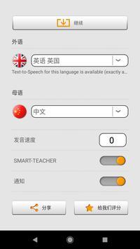 和Smart-Teacher一起学习外语单词 截图 7