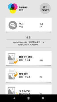 和Smart-Teacher一起学习外语单词 截图 1