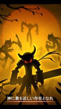 リーグ・オブ・スティックマン  Free- Shadow legends(Dreamsky) スクリーンショット 2