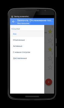 Belpochta app and widget screenshot 4