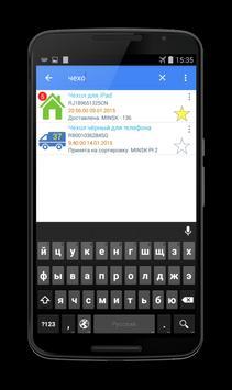 Belpochta app and widget screenshot 5