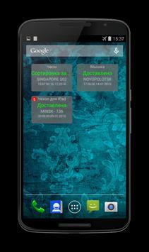 Belpochta app and widget screenshot 2
