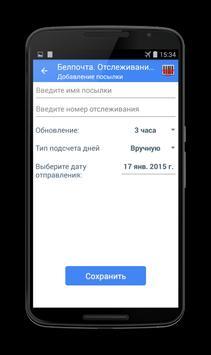 Belpochta app and widget screenshot 3