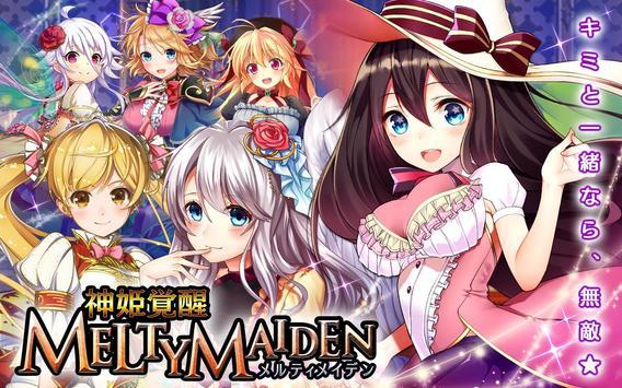 神姫覚醒メルティメイデン-美少女ゲームアプリ- スクリーンショット 14