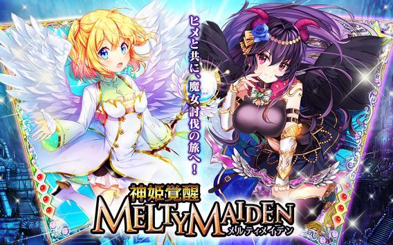 神姫覚醒メルティメイデン-美少女ゲームアプリ- ảnh chụp màn hình 10