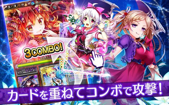 神姫覚醒メルティメイデン-美少女ゲームアプリ- スクリーンショット 11