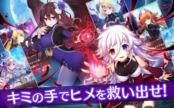 神姫覚醒メルティメイデン-美少女ゲームアプリ- ảnh chụp màn hình 13