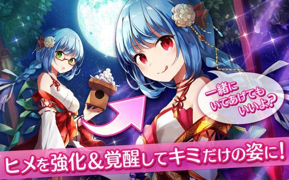 神姫覚醒メルティメイデン-美少女ゲームアプリ- スクリーンショット 2
