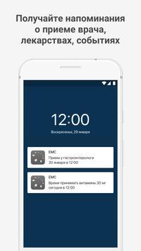 Личный кабинет EMC screenshot 1