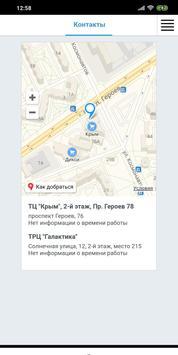 LiteStore screenshot 2