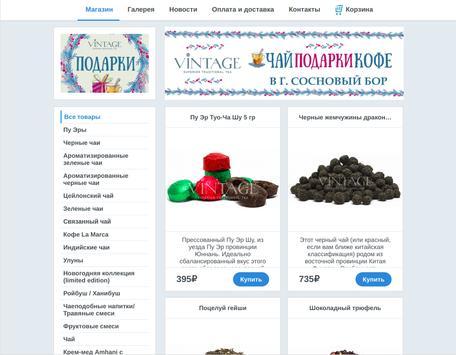 LiteStore screenshot 3