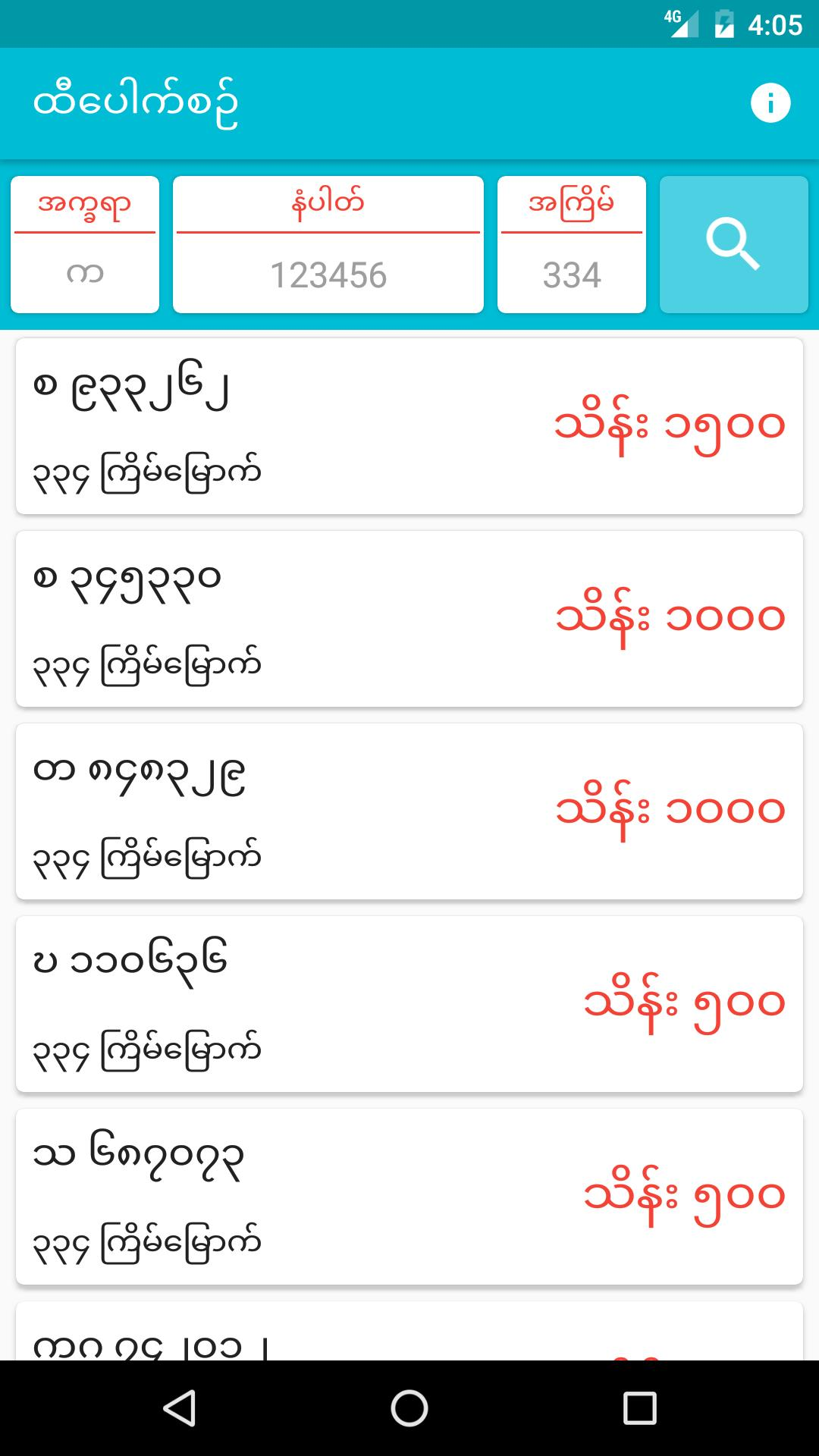 Htee Pauk Sin for Android - APK Download