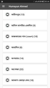 Humayun Ahmed screenshot 1