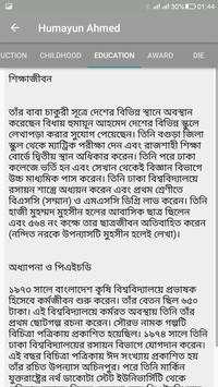 Humayun Ahmed screenshot 4