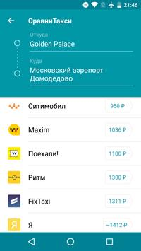Сравни Такси: все цены такси постер