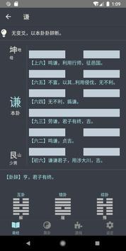 学易 Ekran Görüntüsü 3