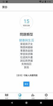 学易 Ekran Görüntüsü 2